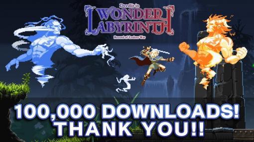 「ロードス島戦記 -ディードリット・イン・ワンダーラビリンス-」の販売本数が10万本を達成。Steamで20%オフセールを実施中
