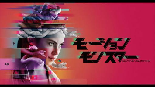 日本最大級のモーショングラフィックスの祭典 「モーションモンスター」 業界のモンスタークリエイターが集う4日間のイベントが開催(株式会社Vook) - ニュース