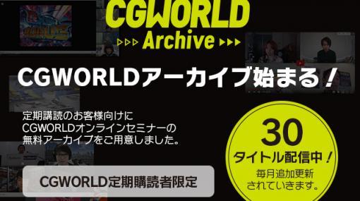 [お知らせ]定期購読者限定、CGWORLDアーカイブ始まる!見逃してしまったあのセミナーをもう一度! - ニュース