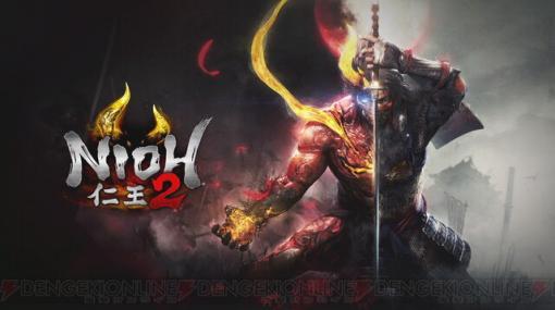 『仁王2』は和と妖怪とハクスラが融合したやり込み要素満点のアクション【2021GW特集】