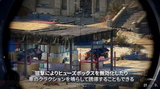 『Sniper Ghost Warrior Contracts 2』攻略ポイントを紹介するPV公開
