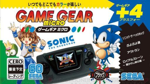 【最大50%OFF!】『ゲームギアミクロ』が激安で販売中!