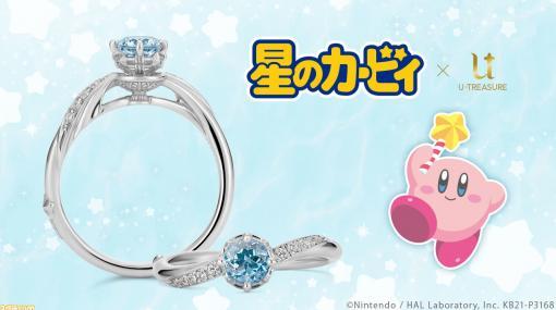 """『星のカービィ』をモチーフにした指輪のブルートパーズver.が登場。""""夢の泉""""から湧いた""""夢""""をセンターストーンで表現"""