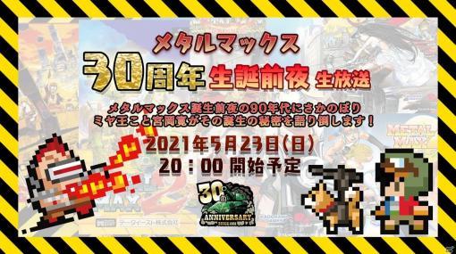 「メタルマックス」の30周年記念生放送が5月23・24日に配信決定!スピンオフ作品「メタルドッグス」のゲーム情報も公開