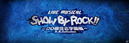 Live Musical「SHOW BY ROCK!!」の新章「DO根性北学園編」が8月19日より天王洲 銀河劇場で上演!