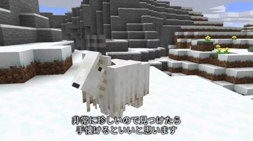 『マインクラフト』「Caves & Cliffs」第1弾の新登場モブを開発者自ら紹介する日本語字幕付きトレイラーが公開