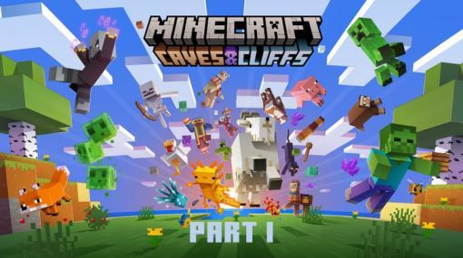 「Minecraft」で「洞窟と崖」第1弾が配信開始新たな相棒「ウーパールーパー」や新素材が登場。山登りの緊張感も増す大型アップデート