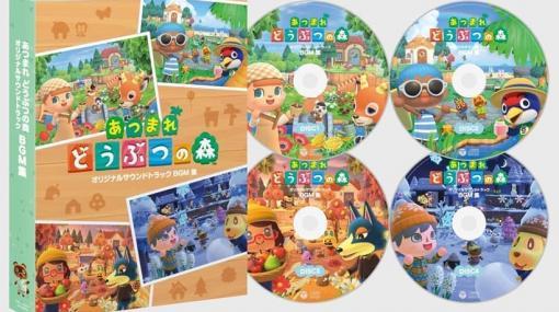 『あつまれ どうぶつの森』3種類のオリジナルサントラCDが本日6月9日より発売開始。ゲーム内BGM173曲やとたけけが歌う楽曲のインスト版などを収録した大ボリュームの内容