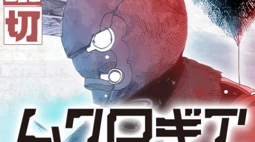ムクロギア - 平田将 | 少年ジャンプ+