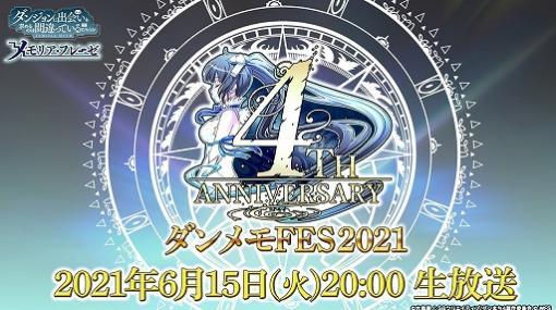 「ダンメモ」,配信4周年記念の生放送を6月15日に実施