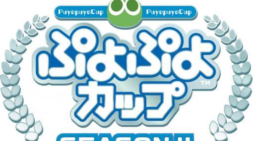 プロアマ混合「ぷよぷよカップ SEASON4 7月 オンライン大会」,7月17日に開催決定