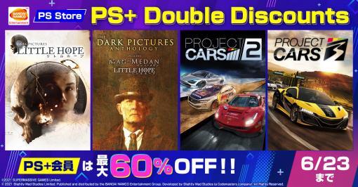 「THE DARK PICTURES: LITTLE HOPE」「Project CARS 3」などPS4用DL版タイトルが対象。バンダイナムコがPS Storeのセールに参加