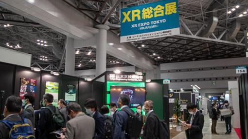 初開催で盛り上がった「XR総合展」と成熟するB2Bソリューションの現状〜「コンテンツ東京 2021」レポート(1) - 特集