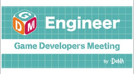 ブロックチェーンのインターオペラビリティによって生み出される新しいゲームのカタチ「Game Developers Meeting」開催(DeNA) - ニュース