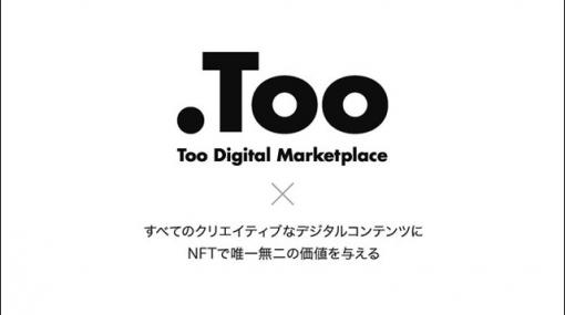 NFT関連サービスの提供を目的とした子会社「Too Digital Marketplace」設立(Too) - ニュース