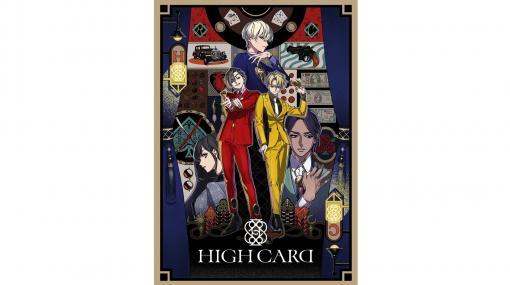 新たなメディアミックスプロジェクト『HIGH CARD』が始動。原作に『賭ケグルイ』河本ほむら氏&武野光氏を起用して、ポーカーをモチーフにした世界観を創り出す