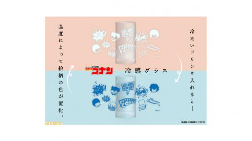 『名探偵コナン』冷感グラスが新登場。冷たいドリンクを入れるとコナンやキッドなどのキャラクターのアイコンの色が変化する!
