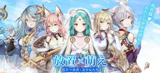 美少女育成放置系RPG『ガールズコントラクト』が本日6/9配信開始。事前登録者数30万人を記念した各種報酬やキャンペーンを実施