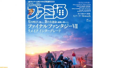 『FF7 リメイク インターグレード』発売記念特集! 『ギルティギア ストライヴ』『ラチェット&クランク パラレル・トラブル』最新情報も(2021年6月10日発売号)【今週の週刊ファミ通】