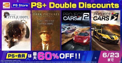 「THE DARK PICTURES」と「PROJECT CARS」シリーズのPS4ダウンロード版が最大60%オフになるセールが開催!