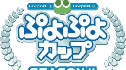 「ぷよぷよカップ SEASON4 7月オンライン大会」が7月17日に開催!エントリー受付がスタート