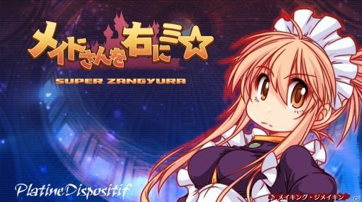 デスマチックアクション「メイドさんを右にミ☆」がSwitchでリリース!PS4/PS Vita版は6月24日に配信予定