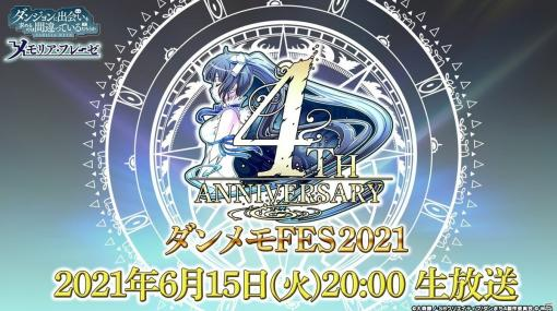 「ダンまち~メモリア・フレーゼ~」の4周年特別番組「ダンメモFES2021」が6月15日に配信!