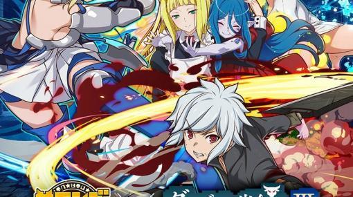 「サモンズボード」TVアニメ「ダンジョンに出会いを求めるのは間違っているだろうかIII」とのコラボが実施!