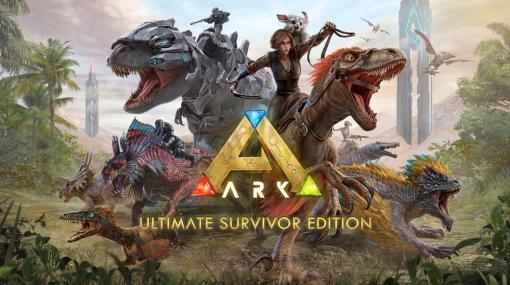 PS4版「ARK:Survival Evolved」の本編と全DLCを収録する「ARK: Ultimate Survivor Edition」が6月17日に発売