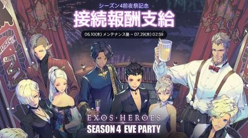 「EXOS HEROES」,シーズン4の前夜祭イベントが開催中