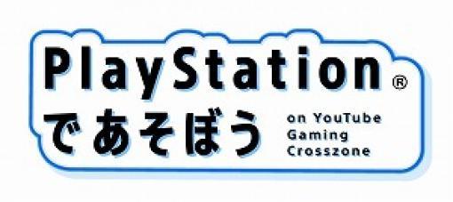 人気YouTuberがPS5のゲームプレイを配信する企画「PlayStationであそぼう on YouTube Gaming Crosszone」が6月12日にスタート