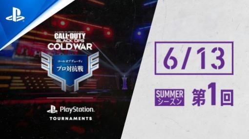 PS5/PS4版「CoD: BOCW」プロ対抗戦のSUMMERシーズンが6月13日に開幕