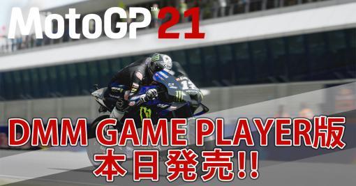 「MotoGP 21」のDMM GAME PLAYER版が本日リリース。歴代レジェンドライダー40名とその搭乗車両も収録したMotoGPシリーズ最新作