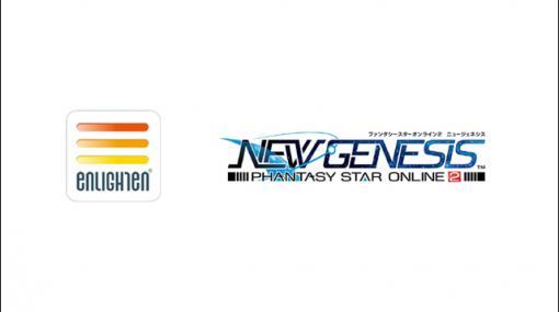 グローバルイルミネーションミドルウェア「Enlighten」、『PHANTASY STAR ONLINE 2 NEW GENESIS』で採用(シリコンスタジオ) - ニュース