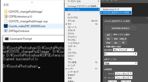 TIPS 06:【Photoshop】ツールの認証を自動化しよう - 連載