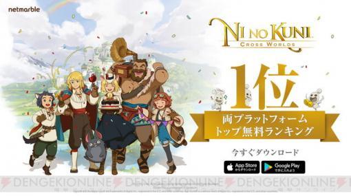 『二ノ国:Cross Worlds』App StoreとGooglePlayの両アプリストアでランキング1位に!