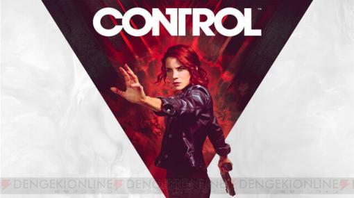 『CONTROL』がEpic Gamesストアで無料配布中(6/18 0時まで)