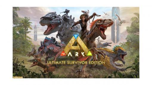 PS4『ARK:Ultimate Survivor Edition』が発売決定。恐竜サバイバルアクションゲームのすべてのDLCを収録した完全版