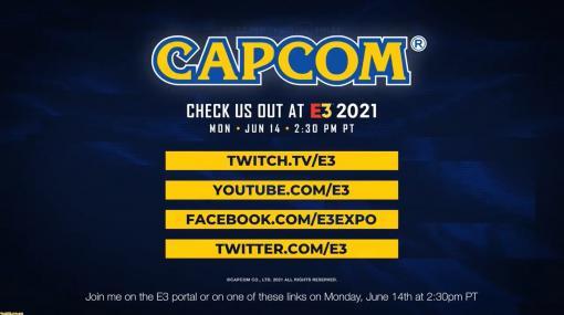 カプコン、E3のショーケースを日本時間6月15日午前6時30分から配信。『モンハンライズ』『バイオハザード ヴィレッジ』などの新情報が公開予定
