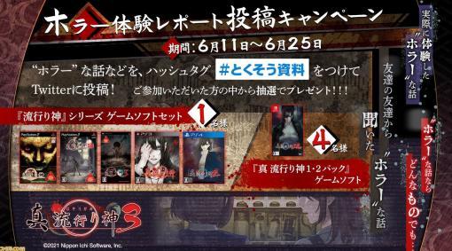 『真 流行り神3』ホラー体験投稿キャンペーンが本日(6月11日)より開催。抽選で1名に『流行り神』シリーズのゲームソフトセットが当たる