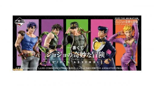 一番くじ『ジョジョの奇妙な冒険 JOJO'S ASSEMBLE』が10月2日より再販決定ィィィィィィィ!