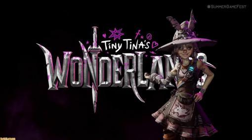 『ボーダーランズ』の世界観を使った新作『Tiny Tina's Wonderlands』が発表【E3 2021】