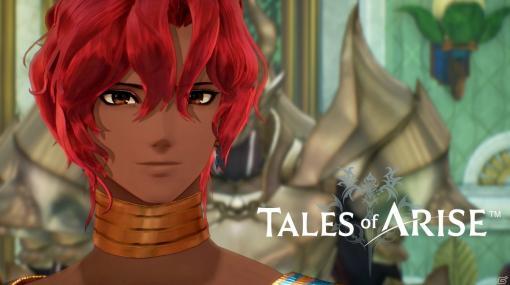 「テイルズ オブ アライズ」新たなパーティーメンバー「キサラ」「テュオハリム」や謎の強敵を映したPVが公開!
