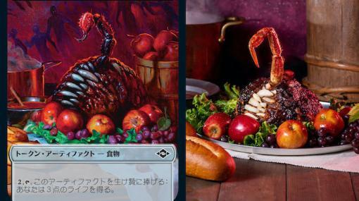 """「M:tG」最新セット""""モダンホライゾン2""""が本日発売。収録される""""伝説の料理人""""による料理の再現レシピをクックパッドで公開"""