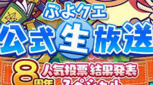 「ぷよクエ生放送」8周年人気投票スペシャルが6月18日に放送