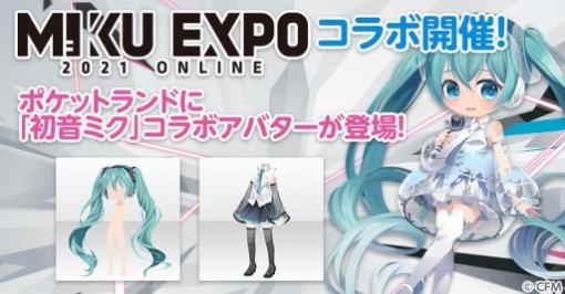 """「ポケットランド」が""""MIKU EXPO 2021 Online""""とコラボ。初音ミクNTアバターが登場"""