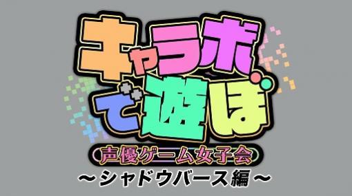 飯野 美紗子さんや,岩淵桃音さんが出演する番組「キャラボで遊ぼ 声優ゲーム女子会〜シャドウバース編〜」が配信開始