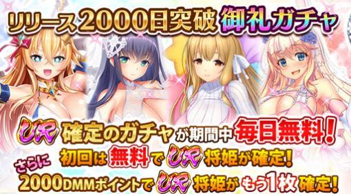 「戦乱プリンセス」リリース2000日御礼キャンペーンが開催。☆UR確定11連ガチャが毎日無料