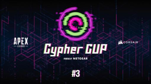 "「Apex Legends」の大会""Cypher CUP""第3回,一般枠出場チームのエントリー受付が開始"