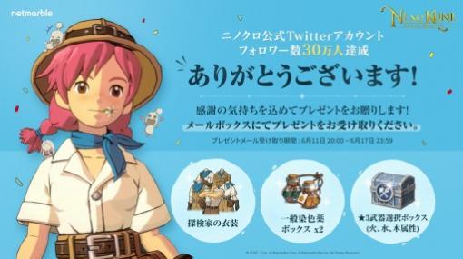 「二ノ国:Cross Worlds」公式Twitterフォロワー数30万人を達成。無料ゲームアプリランキング第1位獲得を記念してプレゼントを配布